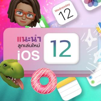 แนะนำลูกเล่นใหม่ที่มาพร้อมกับ iOS 12