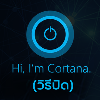 วิธีปิด Cortana บน Windows 10 เวอร์ชั่น Home และ Pro