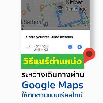 วิธีแชร์ตำแหน่งระหว่างเดินทางผ่าน Google Maps ให้ติดตามแบบเรียลไทม์