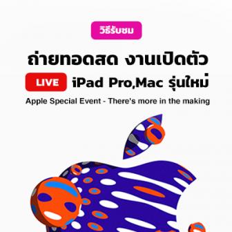 วิธีชมถ่ายทอดสดงานเปิดตัว iPad,Mac รุ่นใหม่ Apple Special Event - There's more in the making