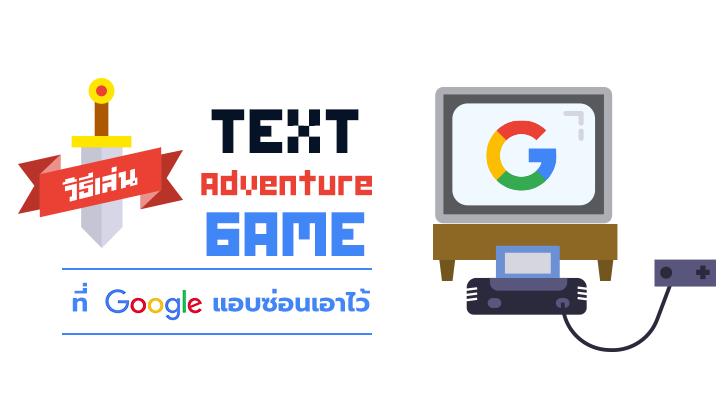 วิธีเล่น Text Adventure Game ที่ Google แอบซ่อนเอาไว้