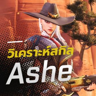 Ashe ฮิตสแกนตัวใหม่ที่จะเปลี่ยนโฉมเกมรุกของทีม