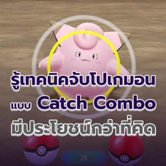อยากได้โปเกมอนเจ๋งๆ ต้องมีเทคนิค รู้จักการ Catch Combo เพื่อหาโปเกมอนสเตตัสเทพ