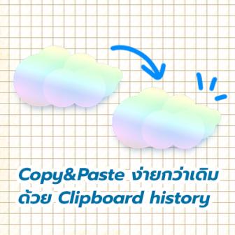 Copy&Paste ง่ายกว่าเดิมด้วย Clipboard history ฟีเจอร์ใหม่ใน Windows 10 เวอร์ชั่น 1809
