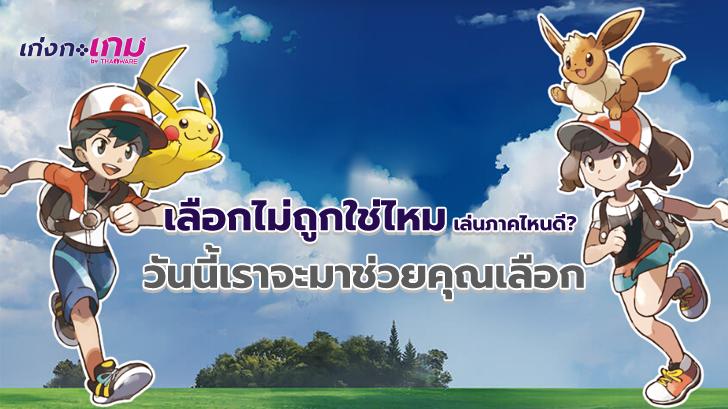 เลือกไม่ถูกใช่มั้ยเล่นภาคไหนดี? เราจะมาช่วยคุณเลือกระหว่าง Pokemon: Let's Go Pikachu! และ Let's Go Eevee! ค่ะ