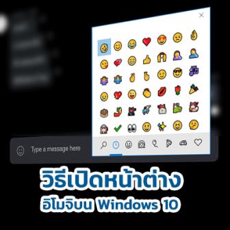 รู้หรือไม่? Windows 10 มีปุ่มลัดเรียกคีย์บอร์ดอีโมจิได้