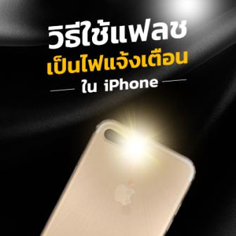 วิธีเปลี่ยนให้ iPhone ใช้แฟลชกล้องแจ้งเตือนแทนไฟ LED