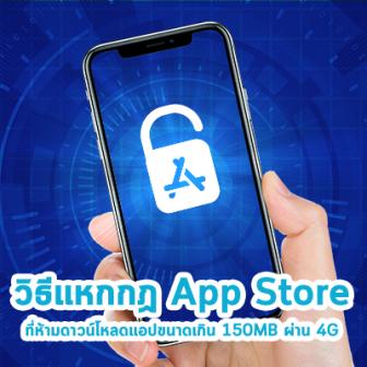 วิธีแหกกฏ App Store ห้ามดาวน์โหลดแอปที่มีขนาดเกิน 150MB ด้วย Cellular (4G)