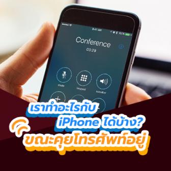 เราทำอะไรกับ iPhone ได้บ้าง ระหว่างที่ถูกใช้คุยโทรศัพท์อยู่