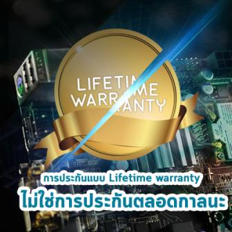 ประกันแบบ Lifetime warranty คืออะไร? ไม่ใช่การรับประกันตลอดกาลนะ