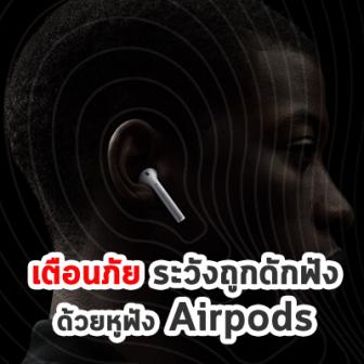 เตือนภัย ระวังถูกดักฟังด้วยฟีเจอร์ช่วยฟังที่มีอยู่ในหูฟัง Airpods