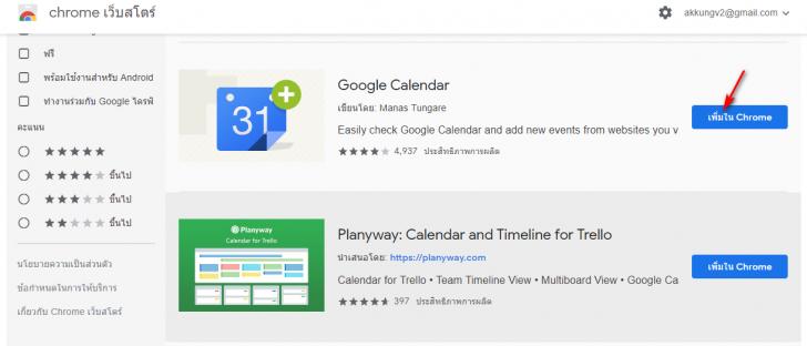 3 วิธีง่ายๆ ในการดู Google Calendar บนคอมพิวเตอร์