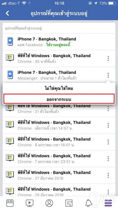 ออกตรงไหน! วิธีล็อคเอาท์จากแอป Facebook Messenger