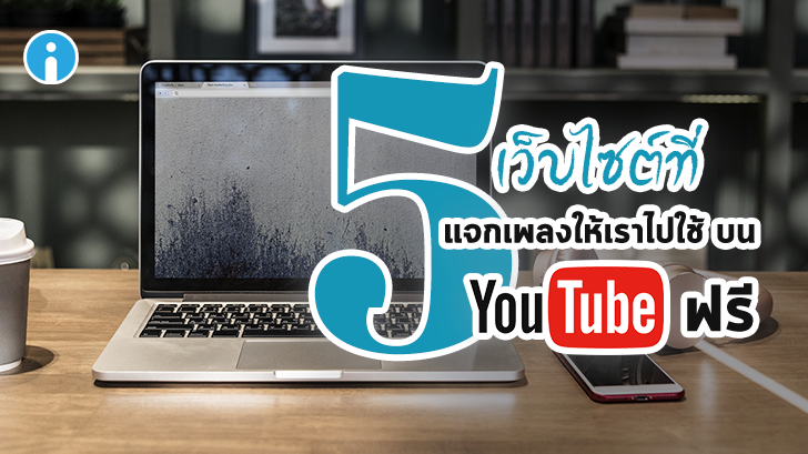 5 เว็บไซต์ที่แจกเพลงให้เราไปใช้บน YouTube ได้ฟรี