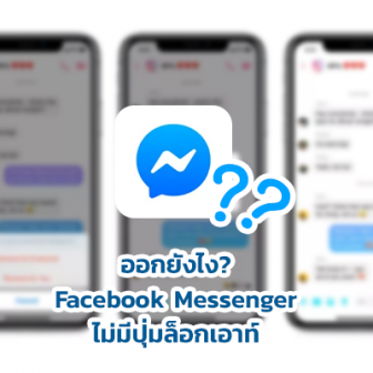 ออกตรงไหน! วิธีล็อคเอาท์จากแอพ Facebook Messenger
