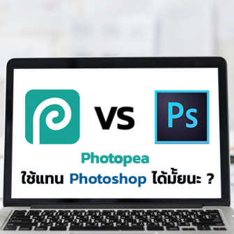 โปรแกรมแต่งรูปออนไลน์ใช้ฟรี Photopea ใช้แทน Photoshop ที่เสียเงินได้ไหม?