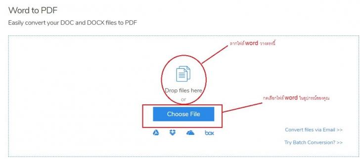 แปลงไฟล์เอกสาร Word เป็น PDF ไม่ให้เพี้ยนได้ง่ายๆ แค่ไม่กี่ขั้นตอน เพื่อการเผยแพร่อย่างมั่นใจ