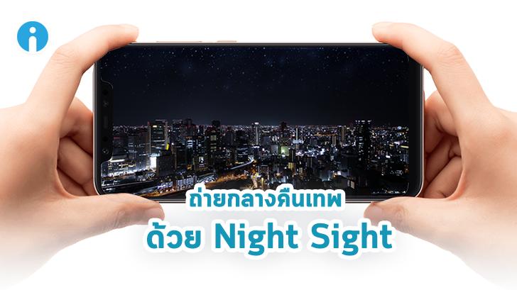 วิธีลง Night Sight ฟีเจอร์ถ่ายกลางคืนเทพๆ ของ Pixel Phone บนสมาร์ทโฟนรุ่นอื่น