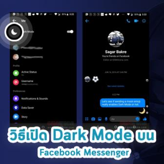วิธีการเปิด Dark Mode ที่ซ่อนเอาไว้ใน Facebook Messenger บนมือถือ
