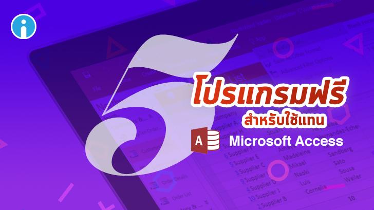 5 โปรแกรมฟรี สำหรับใช้แทน Microsoft Access