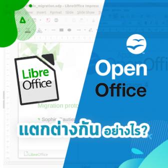 LibreOffice กับ OpenOffice แตกต่างกันอย่างไร?
