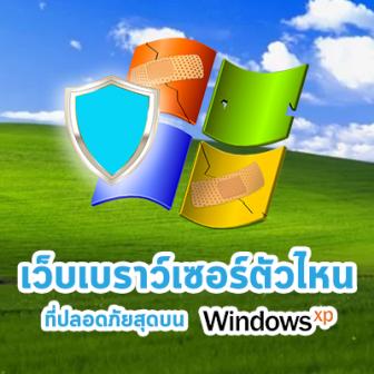 เว็บเบราว์เซอร์ตัวไหนบน Windows XP ที่ปลอดภัยที่สุด