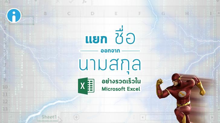 วิธีแยกชื่อ ออกจากนามสกุล อย่างรวดเร็วใน Microsoft Excel