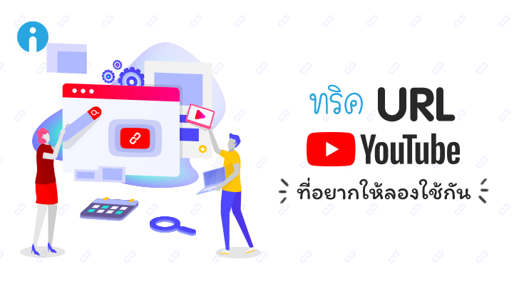 ทริค URL ของ YouTube ที่อยากให้ลองใช้กัน