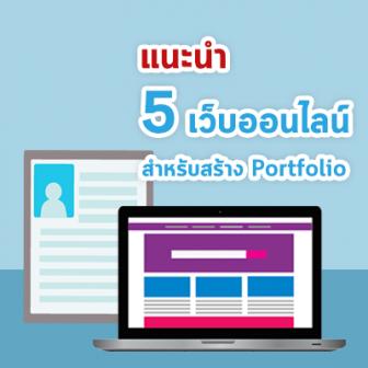 แนะนำ 5 เว็บออนไลน์ ที่ช่วยให้การสร้าง Portfolio เป็นเรื่องง่าย