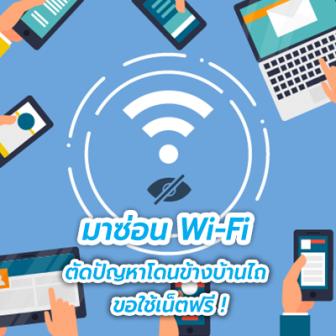 มาซ่อน Wi-Fi ตัดปัญหาโดนข้างบ้านไถ ขอใช้เน็ตฟรีกันเถอะ