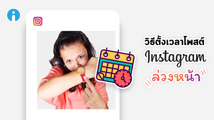 วิธีตั้งเวลาโพสต์ Instagram ล่วงหน้า