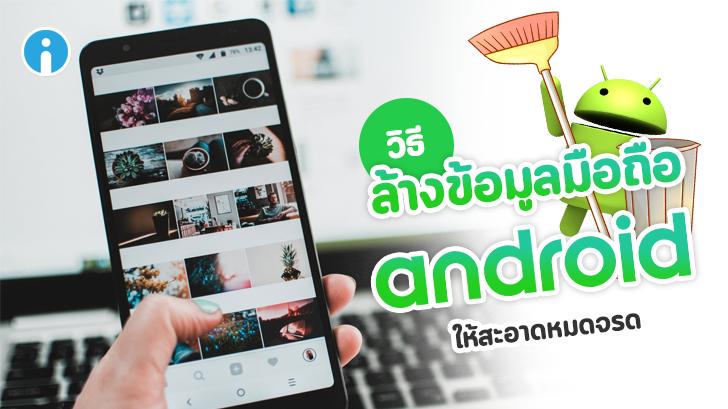วิธีล้างข้อมูลในมือถือ Android ให้สะอาดหมดจรด ก่อนนำไปขาย