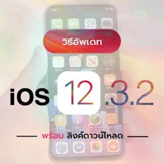วิธีอัพเดท iOS 12.3.2 พร้อมลิงก์ดาวน์โหลด Firmware โดยตรง
