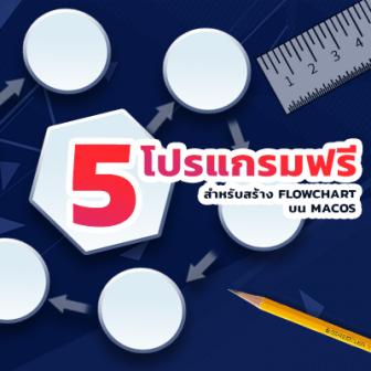 แนะนำ 5 โปรแกรม ทำ Flowchart ฟรี สำหรับผู้ใช้ macOS