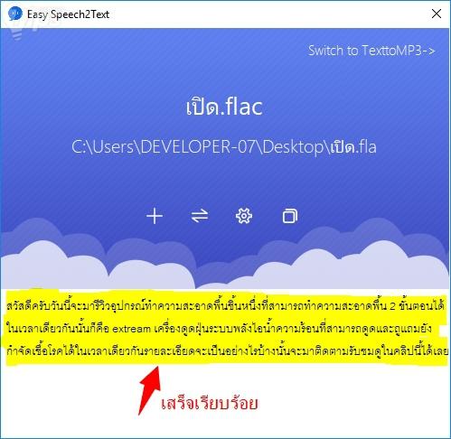 เปลี่ยนเสียงพูดในไฟล์ ให้เป็นตัวอักษรภาษาไทย แบบฟรีๆ