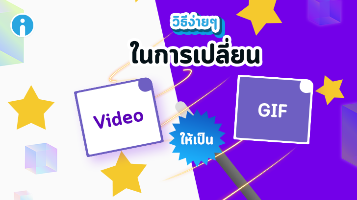 เปลี่ยนวีดีโอให้เป็นภาพ GIF ด้วยวิธีง่ายๆ