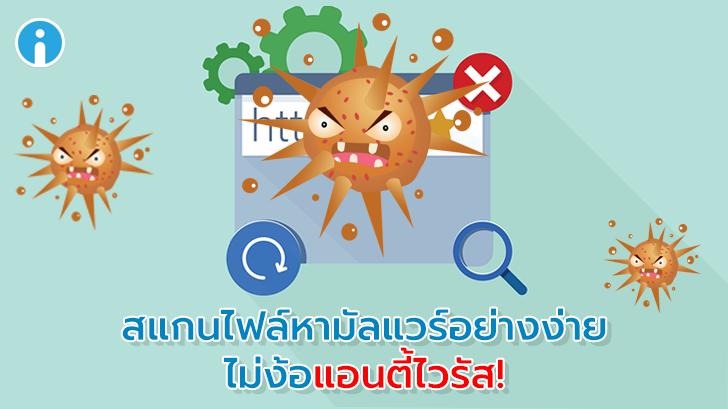 สแกนไฟล์หามัลแวร์ 'ผ่านเว็บ' อย่างง่าย ไม่ง้อแอนตี้ไวรัส!