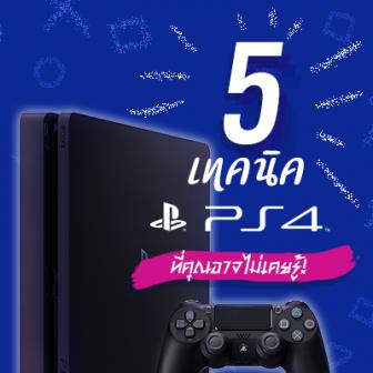 5 ทิปส์ลับของ PS4 ที่คุณอาจไม่เคยรู้มาก่อน!