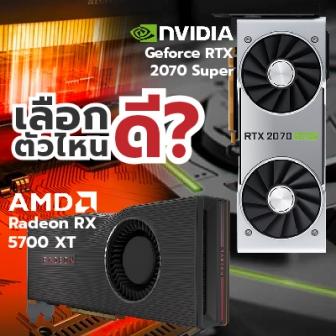 ซื้อการ์ดจอใหม่ จะเลือก AMD Radeon RX 5700 XT หรือ Nvidia GeForce RTX 2070 Super ดี?