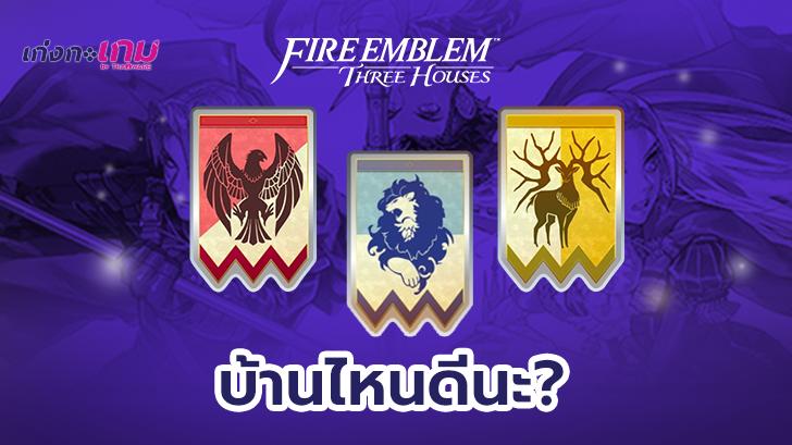บ้านไหนที่ใช่? กับเทคนิคการเลือกบ้านพร้อมสไตล์การต่อสู้ของแต่ละบ้านใน Fire Emblem: Three Houses