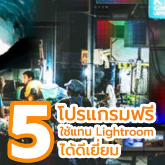 5 โปรแกรมฟรีตัวเก่ง สำหรับใช้แต่งรูปแทน Lightroom