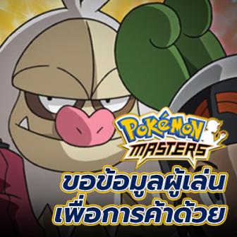 Pokemon Masters ขอข้อมูลผู้เล่นทางการค้าตั้งแต่ตอนเริ่มเข้าเล่นเกม