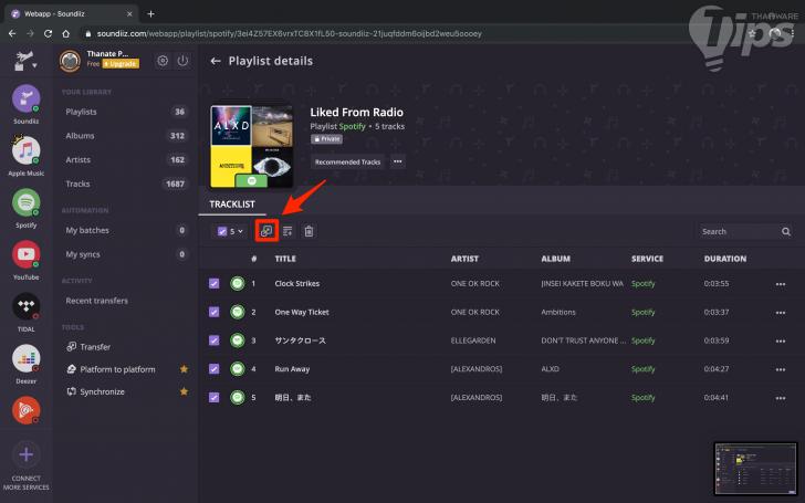 วิธีย้ายเพลงโปรด Playlists ระหว่าง Spotify ไป Apple Music