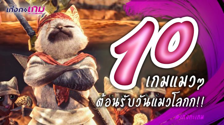 10 เกมแมวๆ ต้อนรับวันแมวโลก ถูกใจเหล่าเกมเมอร์ทาสแมวแน่นอน!