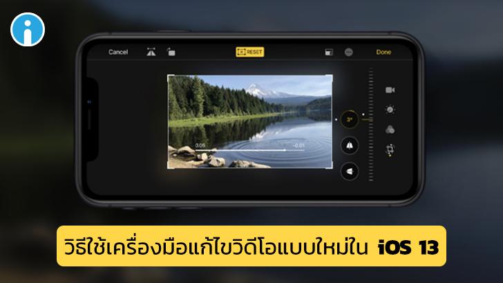 วิธีใช้เครื่องมือแก้ไขวิดีโอแบบใหม่ใน iOS 13