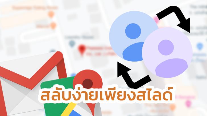 ทิปส์ลับ สลับแอคเคาท์ Google ระหว่างใช้งานบนแอปฯ ต่างๆ ที่คุณอาจไม่รู้!