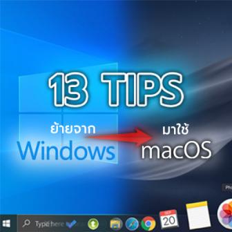 13 ทิปส์สำหรับผู้ใช้ Windows ที่หันมาใช้ macOS
