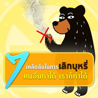 7 เคล็ดลับในการเลิกบุหรี่ คนอื่นทำได้ เราก็ทำได้