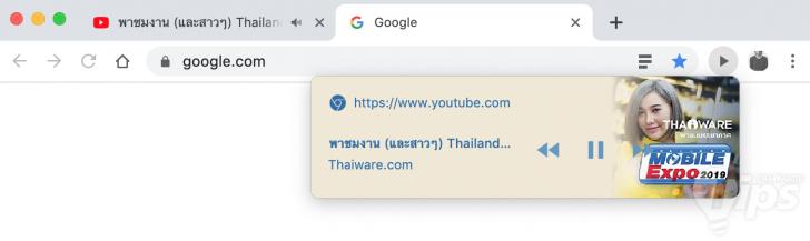 วิธีควบคุมเสียงและวีดีโอที่เล่นในแท็บบน Google Chrome เวอร์ชัน 77 ขึ้นไป