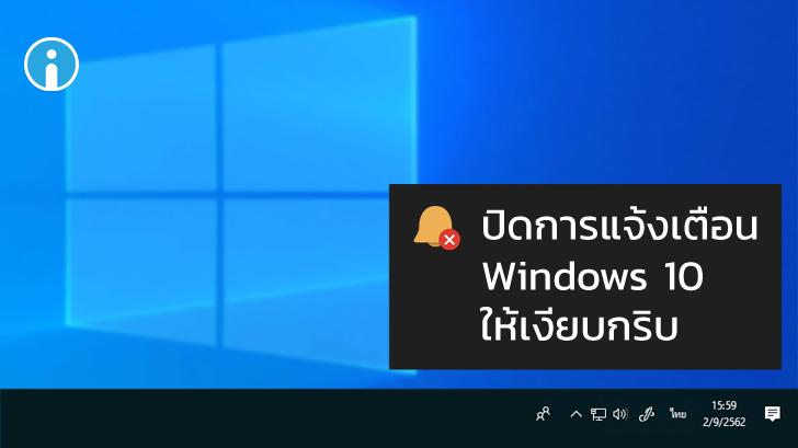 วิธีเปิดโหมด Focus assist เพื่อปิดข้อความแจ้งเตือน Windows 10 ให้เงียบกริบ